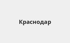 Справочная информация: Отделение Банка ВТБ по адресу Краснодарский край, Краснодар, Октябрьская улица, 28 — телефоны и режим работы