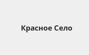 Справочная информация: Банкоматы Банка ВТБ в городe Красное Село — часы работы и адреса терминалов на карте