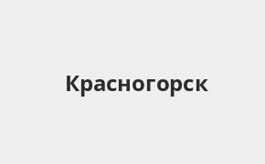 Справочная информация: Банкоматы Банка ВТБ в Красногорске — часы работы и адреса терминалов на карте