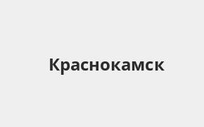 Справочная информация: Отделение Банка ВТБ по адресу Пермский край, Краснокамск, Комсомольский проспект, 12 — телефоны и режим работы