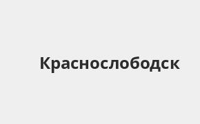 Справочная информация: Банкоматы Банка ВТБ в Краснослободске — часы работы и адреса терминалов на карте
