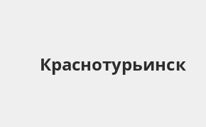 Справочная информация: Банкоматы Банка ВТБ в Краснотурьинске — часы работы и адреса терминалов на карте