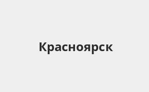 Справочная информация: Банкоматы Банка ВТБ в Красноярске — часы работы и адреса терминалов на карте