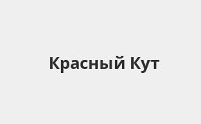 Справочная информация: Банкоматы Банка ВТБ в Красном Куте — часы работы и адреса терминалов на карте