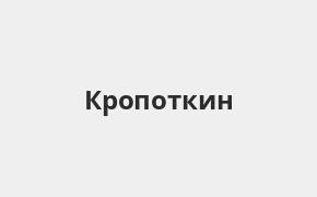 Справочная информация: Банк ВТБ в Кропоткине — адреса отделений и банкоматов, телефоны и режим работы офисов