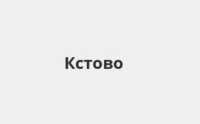 Справочная информация: Банк ВТБ в Кстово — адреса отделений и банкоматов, телефоны и режим работы офисов