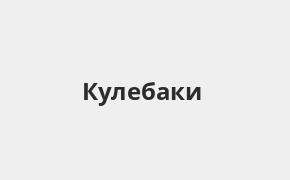 Справочная информация: Банкоматы Банка ВТБ в Кулебаках — часы работы и адреса терминалов на карте