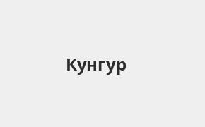Справочная информация: Банк ВТБ в Кунгуре — адреса отделений и банкоматов, телефоны и режим работы офисов