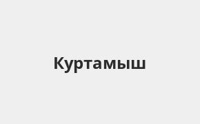Справочная информация: Банкоматы Банка ВТБ в Куртамыше — часы работы и адреса терминалов на карте