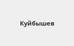Справочная информация: Банкоматы Банка ВТБ в Куйбышеве — часы работы и адреса терминалов на карте