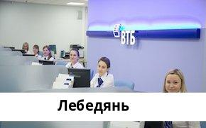 Справочная информация: Банкоматы Банка ВТБ в Лебедяни — часы работы и адреса терминалов на карте