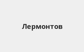 Справочная информация: Банкоматы Банка ВТБ в городe Лермонтов — часы работы и адреса терминалов на карте
