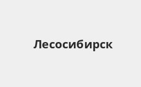 Справочная информация: Банкоматы Банка ВТБ в Лесосибирске — часы работы и адреса терминалов на карте