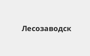 Справочная информация: Отделение Банка ВТБ по адресу Приморский край, Лесозаводск, Пушкинская улица, 14 — телефоны и режим работы