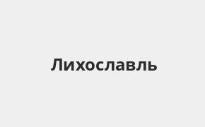 Справочная информация: Банк ВТБ в Лихославле — адреса отделений и банкоматов, телефоны и режим работы офисов