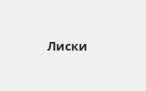 Справочная информация: Банкоматы Банка ВТБ в Лисках — часы работы и адреса терминалов на карте