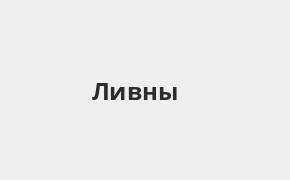 Справочная информация: Банкоматы Банка ВТБ в Ливнах — часы работы и адреса терминалов на карте