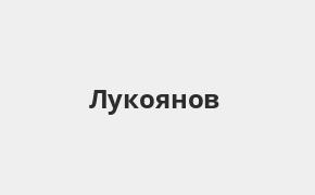 Справочная информация: Банкоматы Банка ВТБ в Лукоянове — часы работы и адреса терминалов на карте