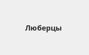 Справочная информация: Банкоматы Банка ВТБ в Люберцах — часы работы и адреса терминалов на карте
