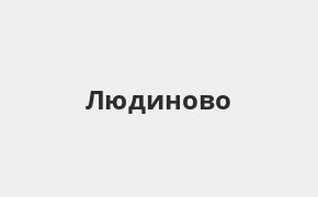 Справочная информация: Банкоматы Банка ВТБ в Людиново — часы работы и адреса терминалов на карте