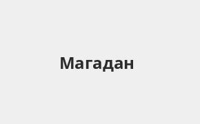 Справочная информация: Банкоматы Банка ВТБ в Магадане — часы работы и адреса терминалов на карте