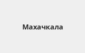 Справочная информация: Банк ВТБ в Махачкале — адреса отделений и банкоматов, телефоны и режим работы офисов