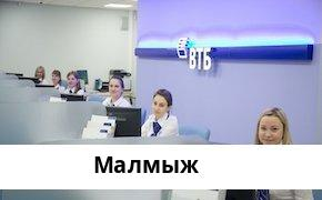 Справочная информация: Банкоматы Банка ВТБ в Малмыже — часы работы и адреса терминалов на карте