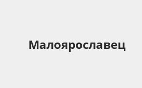 Справочная информация: Банкоматы Банка ВТБ в Малоярославце — часы работы и адреса терминалов на карте