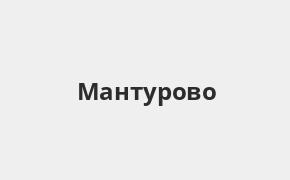 Справочная информация: Банкоматы Банка ВТБ в Мантурово — часы работы и адреса терминалов на карте