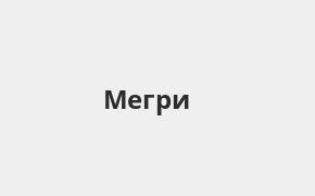 Справочная информация: Банкоматы Банка ВТБ в городe Мегри — часы работы и адреса терминалов на карте