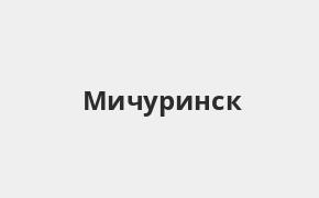Справочная информация: Банкоматы Банка ВТБ в Мичуринске — часы работы и адреса терминалов на карте