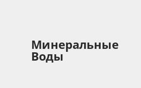 Справочная информация: Отделение Банка ВТБ по адресу Ставропольский край, Минеральные Воды, Тбилисская улица, 33 — телефоны и режим работы