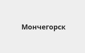 Справочная информация: Банкоматы Банка ВТБ в Мончегорске — часы работы и адреса терминалов на карте