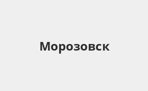 Справочная информация: Банкоматы Банка ВТБ в Морозовске — часы работы и адреса терминалов на карте
