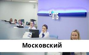 Справочная информация: Банкоматы Банка ВТБ в городe Московский — часы работы и адреса терминалов на карте