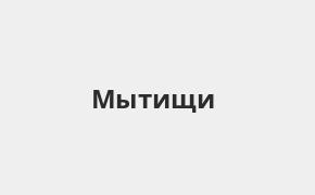Справочная информация: Банкоматы Банка ВТБ в Мытищах — часы работы и адреса терминалов на карте