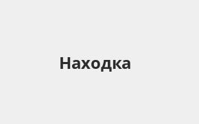 Справочная информация: Банкоматы Банка ВТБ в Находке — часы работы и адреса терминалов на карте