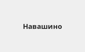 Справочная информация: Банкоматы Банка ВТБ в Навашино — часы работы и адреса терминалов на карте