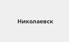 Справочная информация: Банкоматы Банка ВТБ в Николаевске — часы работы и адреса терминалов на карте