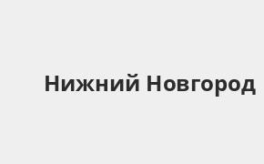 Справочная информация: Отделение Банка ВТБ по адресу Нижегородская область, Нижний Новгород, улица Коминтерна, 139 — телефоны и режим работы