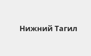 Справочная информация: Банк ВТБ в Нижнем Тагиле — адреса отделений и банкоматов, телефоны и режим работы офисов