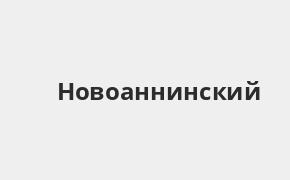 Справочная информация: Банкоматы Банка ВТБ в Новоаннинском — часы работы и адреса терминалов на карте