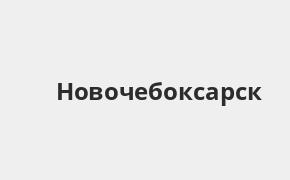 Справочная информация: Банкоматы Банка ВТБ в Новочебоксарске — часы работы и адреса терминалов на карте