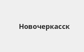 Справочная информация: Банкоматы Банка ВТБ в Новочеркасске — часы работы и адреса терминалов на карте