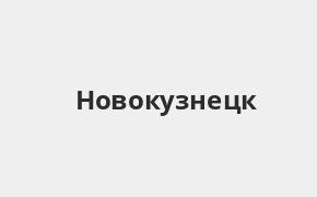 Справочная информация: Банкоматы Банка ВТБ в Новокузнецке — часы работы и адреса терминалов на карте