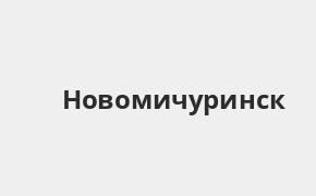 Справочная информация: Банкоматы Банка ВТБ в городe Новомичуринск — часы работы и адреса терминалов на карте