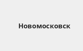 Справочная информация: Банкоматы Банка ВТБ в Новомосковске — часы работы и адреса терминалов на карте