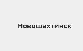 Справочная информация: Банкоматы Банка ВТБ в Новошахтинске — часы работы и адреса терминалов на карте