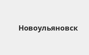Справочная информация: Банкоматы Банка ВТБ в городe Новоульяновск — часы работы и адреса терминалов на карте
