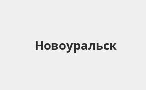 Справочная информация: Отделение Банка ВТБ по адресу Свердловская область, Новоуральск, улица Дзержинского, 7 — телефоны и режим работы